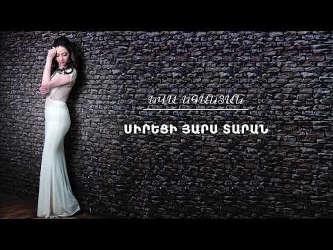 Եվա Եգանյան - Սիրեցի յարս տարան