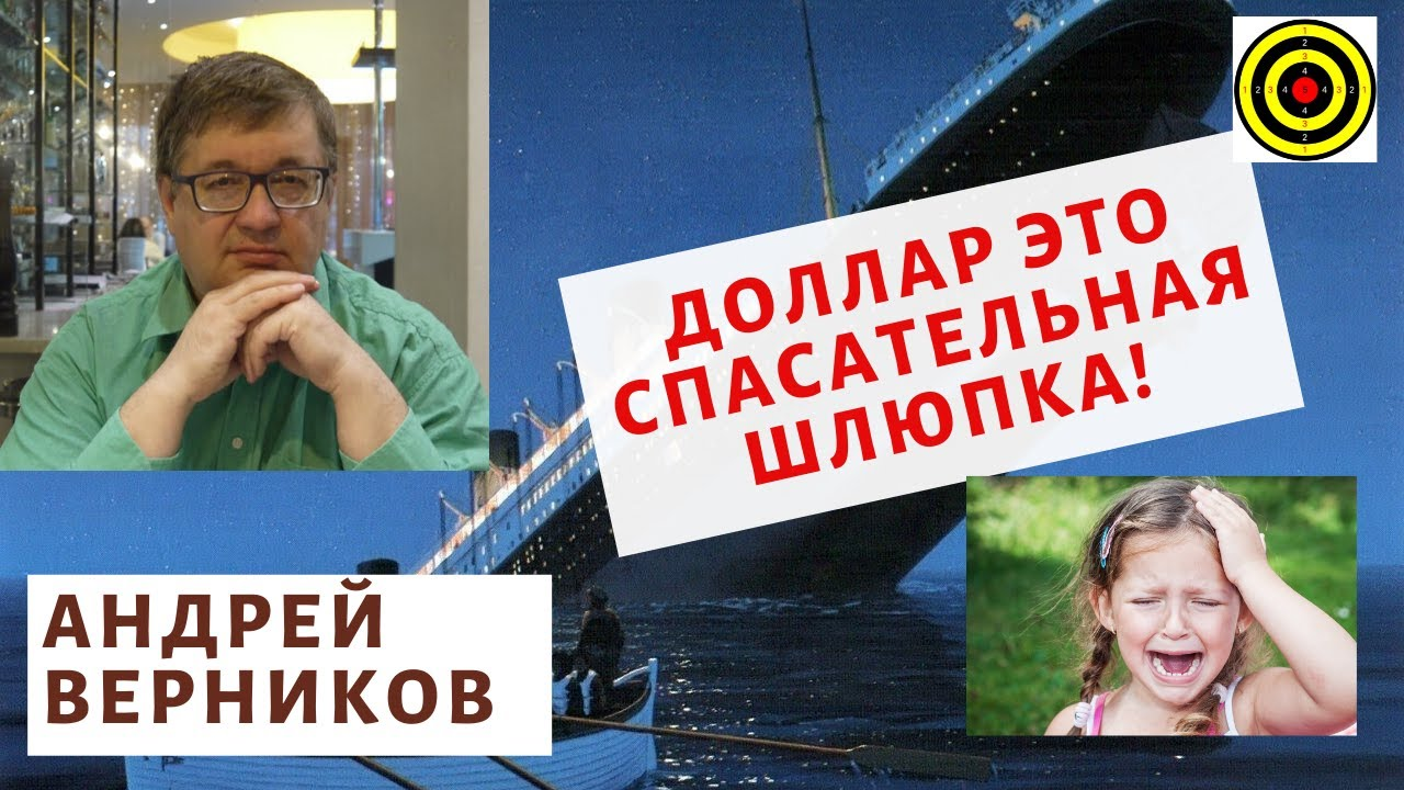 Андрей Верников - Доллар это спасательная шлюпка! (кризис 2020)