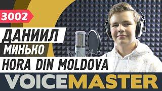 Даниил Минько - Hora din Moldova