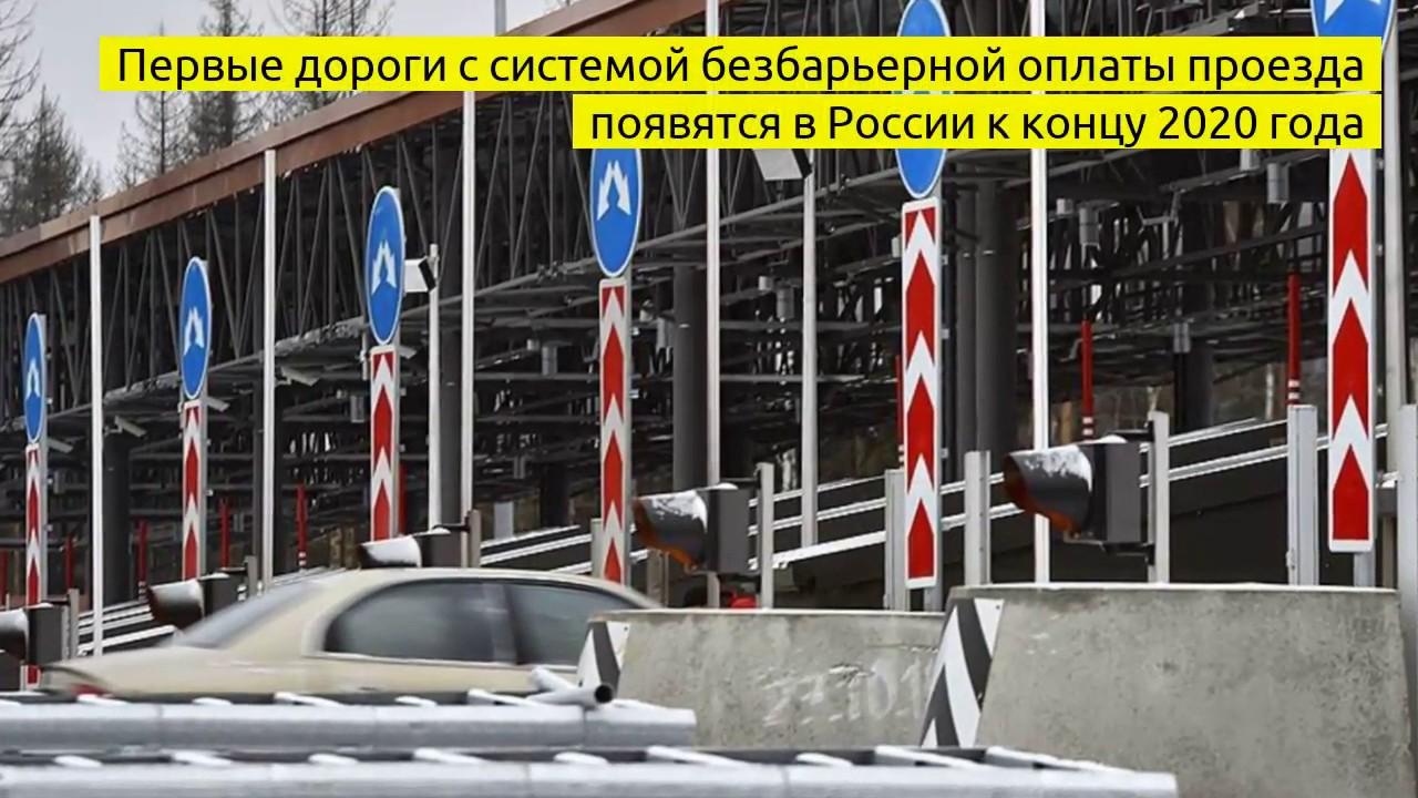 Первые дороги с системой безбарьерной оплаты проезда появятся в России к концу 2020 года
