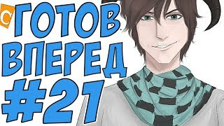 ST. СТРИМ МАЙНКРАФТ #21 КОСМОС НАШ