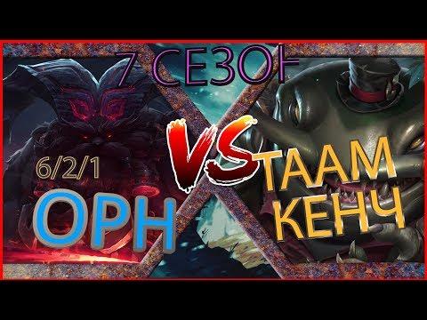 видео: [ГАЙД] 7 Сезон ! Гайд на нового чемпиона ОРН на топ линии  против Таам Кенча/ ornn vs tahm kench