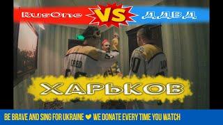 MOZGI Diary | Харьков | RusOne VS ДДВД | S02E02