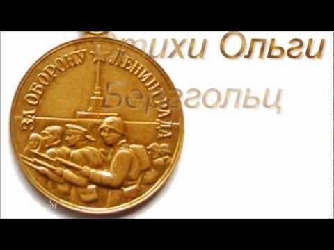 Блокадный Ленинград -  ОЛЬГА БЕРГОЛЬЦ