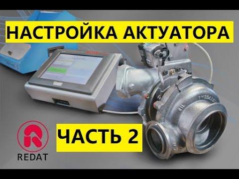 Настройка актуатора (клапана, вакуума) турбины без изменяемой геометрии на Redat Gate Test 3.