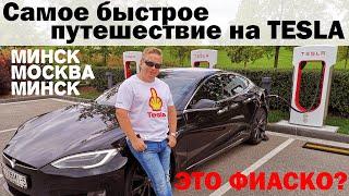 Самое быстрое путешествие на Тесла из Минска в Москву!! И ФИАСКО??? / Видео