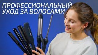 Бьюти гаджеты Polaris Argan Therapy PRO фен плойка щипцы и выпрямитель для волос