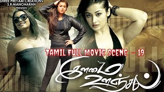 Ilamai Oonjal Tamil  movie | Romantic Thriller Tamil Movie Scene - 19  | Shivani, Sumithra,