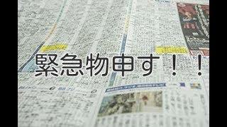 長野五輪の銅メダリスト、植松仁容疑者逮捕に緊急物申す!
