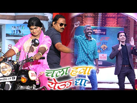Sairat Special Chala Hawa Yeu Dya | Kushal...