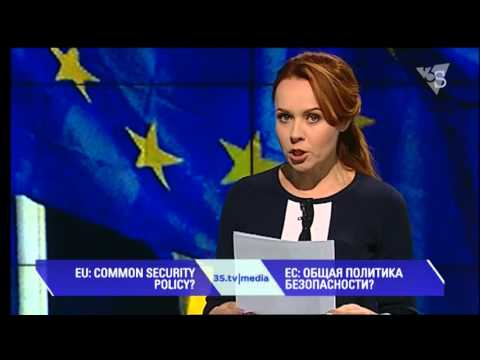 EC: ОБЩАЯ ПОЛИТИКА БЕЗОПАСНОСТИ? 3stv|media (28.03.2016)