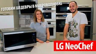 Обзор LG NeoChef. Духовка больше не нужна?