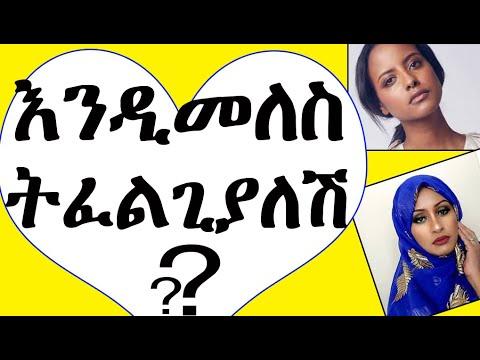 የቀድሞ ፍቅረኛሽን መታረቅ ትፈልጊያለሽ? እንደዚህ አድርጊ !!!  Ethiopia:-Do you get back your ex-lover?