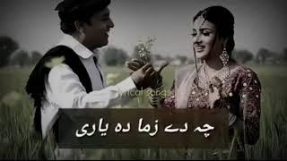 Za da Yari Munkara na yam || Laila khan pashto song with lyrics || Laila khan tapy || pashto tapy