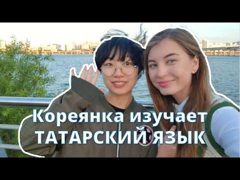 Кореянка изучает татарский язык! Татарка учит кореянку татарскому языку
