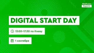 Digital Start Day — начни свой путь в интернет-маркетинге!
