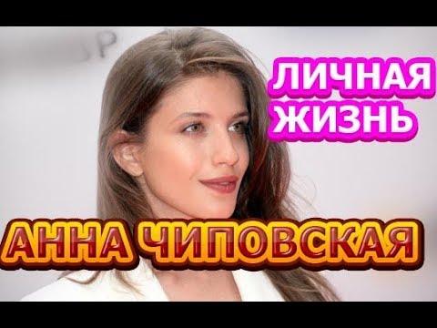 Анна Чиповская - биография, личная жизнь, муж, дети. Актриса сериала Победители