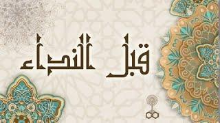 قبل النداء ׀ الشيخ⁄ عباس فتح صالح  ׀ جبر الخواطر
