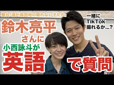またまた稽古場に潜入させて頂きました! 今回はなんと!!鈴木亮平さんに英語でインタビューさせていただきました!全然自信なかったのです...