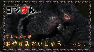 「おやすみ怪獣 豆ゴジ編」 | ゴジばん | おやすみ怪獣#3