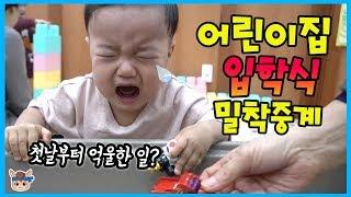 국민이가 어린이집에 갔어요!?! 입학식 밀착중계 (첫날부터 펑펑 울었어요ㅠ) 국민24시간 | 말이야와친구들 MariAndFriends