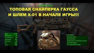 Fallout 4. Карабин Гаусса Gauss Rifle Энергетическая броня X-01 Шлем