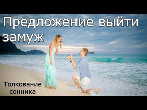 Предложение выйти замуж - толкование сонника