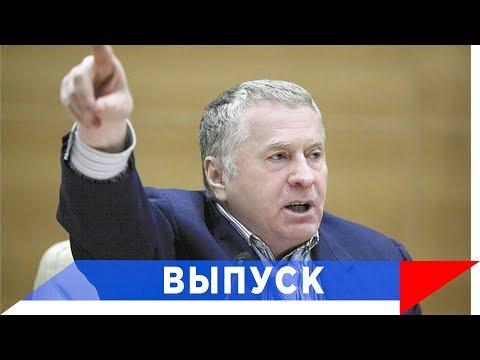 Жириновский: Мы пока отложили большую войну, но она неизбежна!