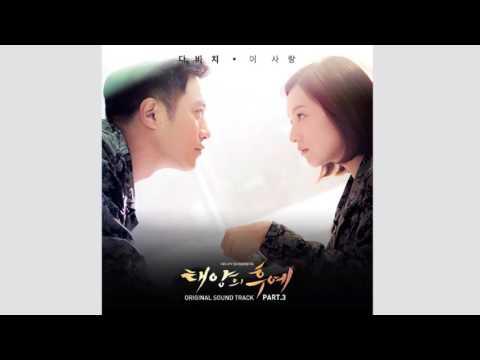 다비치 (Davichi) - 이 사랑 (This Love) 태양의 후예 OST [MP3 Audio]