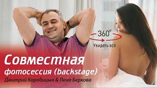 Backstage фотосета ДК & Беркова