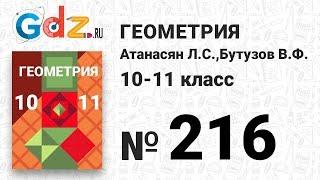 № 216 - Геометрия 10-11 класс Атанасян