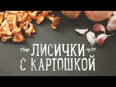 Рецепт Лисички с картошкой Рецепты Bon Appetit