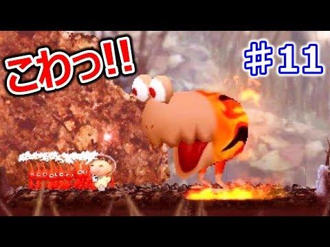 HEY!ピクミン♯11 こわいヤツ出てきた!焼けた野原を赤ピクミンと探検!