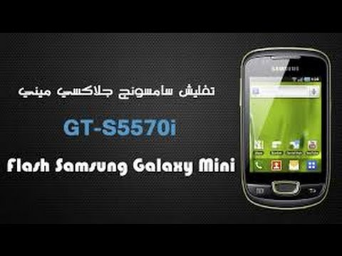 flash samsung galaxy mini s5570 arabic 2.3 6 odin