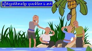 រឿងនិទាន បុរសទំពែក ៤ នាក់ ភាគ ១- The Four Bald Men Khmer Fairy Tale 1