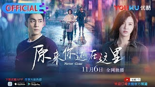 《原来你还在这里》杨子姗韩东君为爱痴缠开启虐恋 优酷11月6日开播