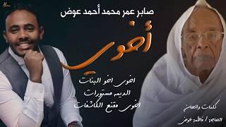 صابر عمر محمد احمد عوض - أخوي || New 2018 || اغاني سودانية 2018