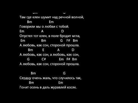 ПЕСНЯ ТАМ ГДЕ КЛЕН ШУМИТ НАД РЕЧНОЙ ВОЛНОЙ СКАЧАТЬ БЕСПЛАТНО