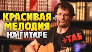 Красивая мелодия на гитаре. Сергей Труханов – Татуировщик
