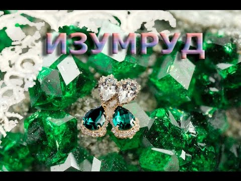 Изумруд - густо-зеленый,окрашенный хромом, драгоценный берилл/