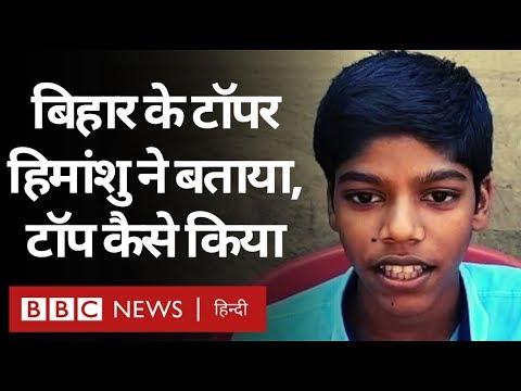 Download Bihar Board 10th Result 2020 के टॉपर Himanshu Raj का इंटरव्यू (BBC HINDI)