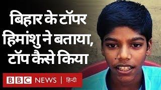 Bihar Board 10th Result 2020 के टॉपर Himanshu Raj का इंटरव्यू (BBC HINDI)