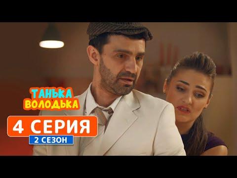 Сериал Танька и Володька 2 сезон 4 серия комедия для всей семьи