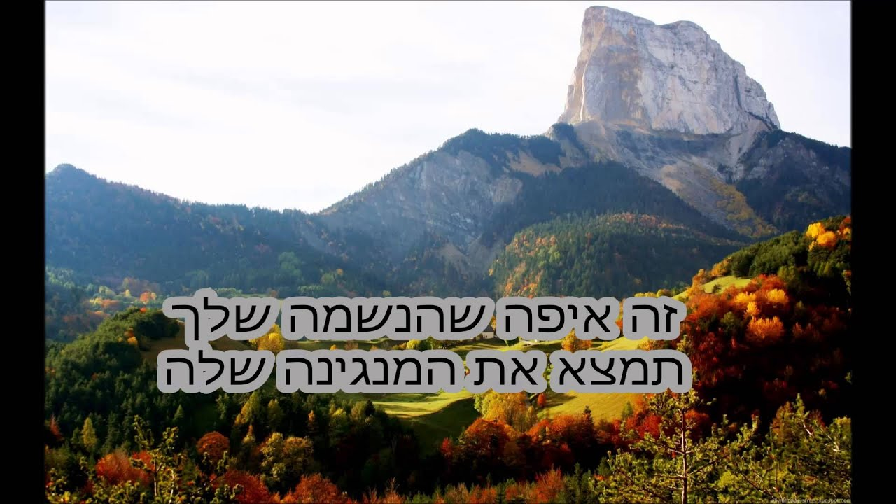 avraham fried keep climbing hebsub אברהם פריד תמשיך לטפס מתורגם