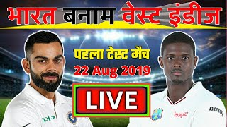 LIVE- IND vs WI 1st test match live || India vs west indies 1st test match live score and comentery