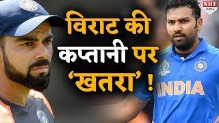 रोहित शर्मा को Captain बनाने की उठने लगी मांग