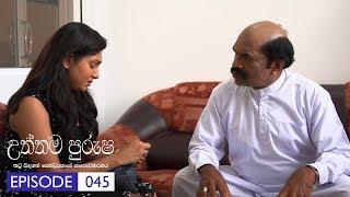 Uththama Purusha | Episode 45 - (208-08-06) | ITN Thumbnail