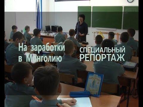 Как найти работу в монголии