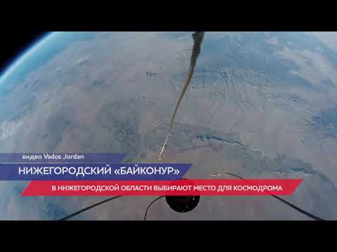 Первый частный космодром планирует построить в Нижегородской области компания «КосмоКурс»