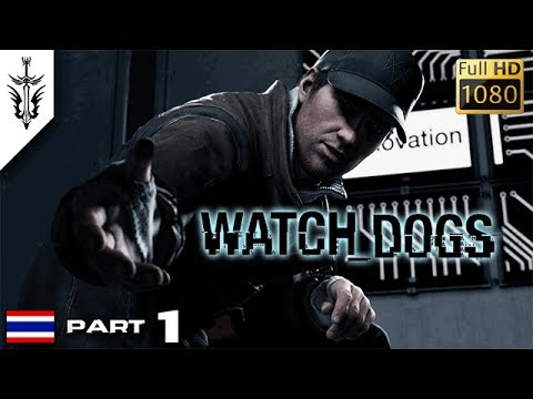BRF - Watch Dogs [Part 1]